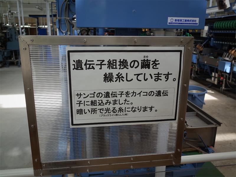 宮坂製糸所